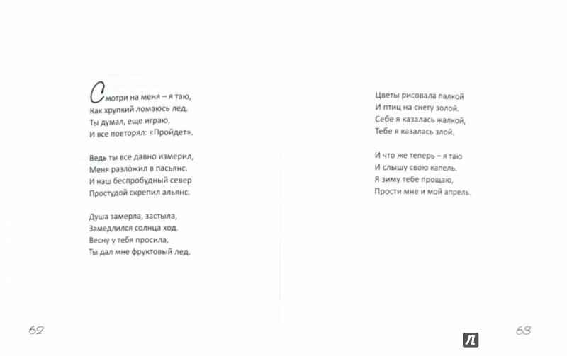 Иллюстрация 1 из 2 для Птица - Александра Кириллова | Лабиринт - книги. Источник: Лабиринт