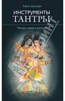 Инструменты Тантры. Мантры, янтры и ритуалы