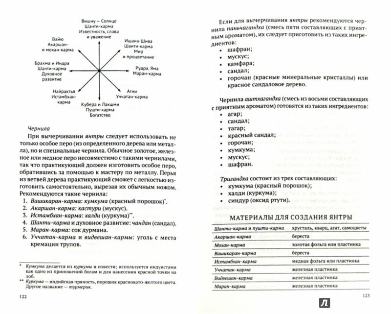Иллюстрация 1 из 36 для Инструменты Тантры. Мантры, янтры и ритуалы - Хариш Джохари | Лабиринт - книги. Источник: Лабиринт
