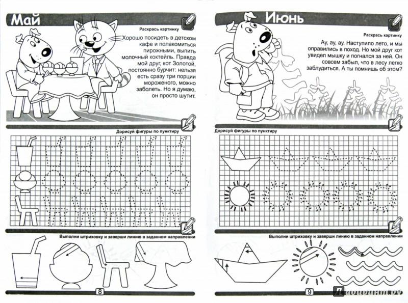 Иллюстрация 1 из 24 для Умелые пальчики. Прописи для развития моторики | Лабиринт - книги. Источник: Лабиринт