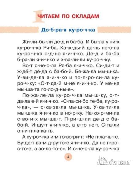 Иллюстрация 1 из 3 для Я чи-та-ю по сло-гам! - Юрий Гурин | Лабиринт - книги. Источник: Лабиринт