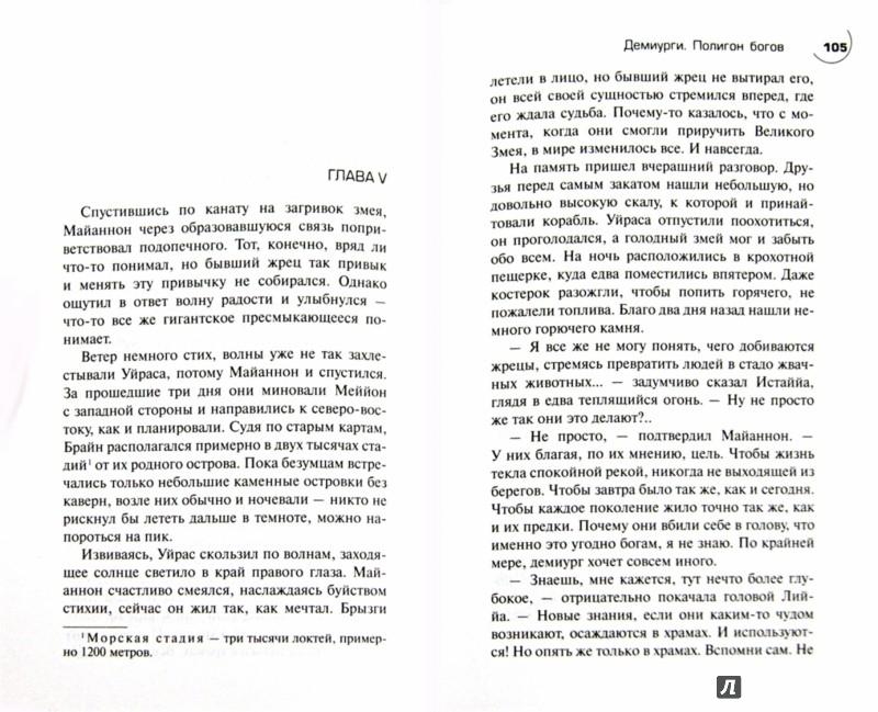 Иллюстрация 1 из 9 для Демиурги. Полигон богов - Иар Эльтеррус | Лабиринт - книги. Источник: Лабиринт