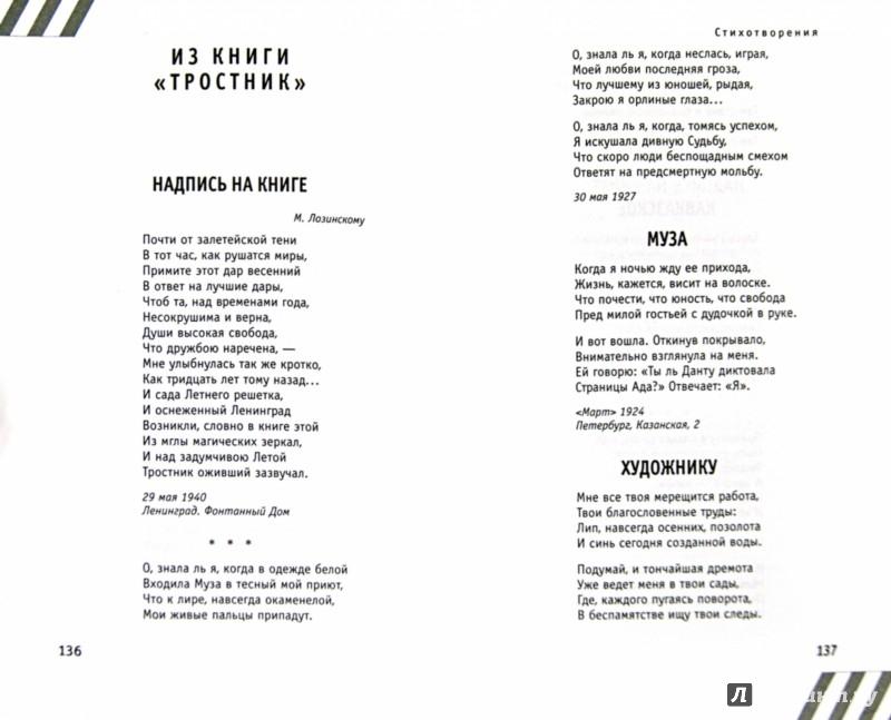 Иллюстрация 1 из 11 для Реквием. Стихотворения - Анна Ахматова | Лабиринт - книги. Источник: Лабиринт