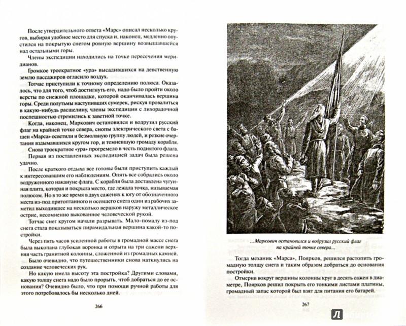 Иллюстрация 1 из 30 для Братья Святого Креста. В мире будущего - Николай Шелонский | Лабиринт - книги. Источник: Лабиринт