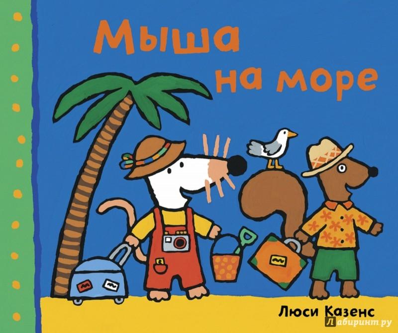 Иллюстрация 1 из 12 для Мыша на море - Люси Казенс | Лабиринт - книги. Источник: Лабиринт