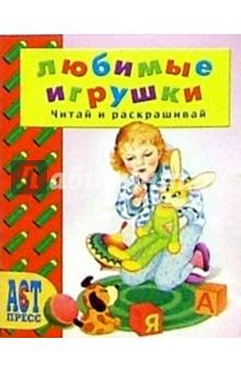 Аблоухова А. Любимые игрушки/АСТ-Пресс