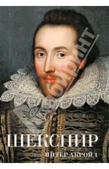 Шекспир. Биография, Акройд Питер