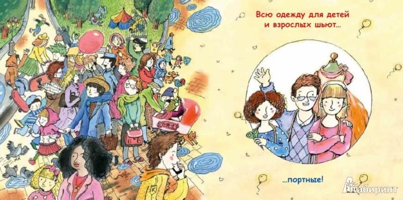 Иллюстрация 1 из 30 для Портной - Инна Карпова | Лабиринт - книги. Источник: Лабиринт