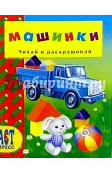 Чичев Юрий Машинки