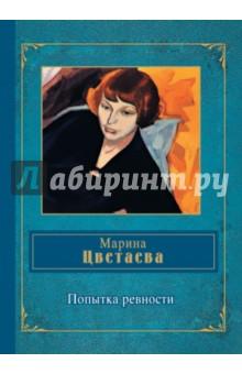 Попытка ревностиКлассическая отечественная поэзия<br>Яркий самобытный талант, предельная искренность, высокий романтизм отличают избранные стихотворения и поэмы Марины Цветаевой, вошедшие в эту книгу.<br>