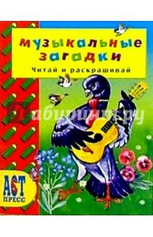Чичев Юрий Музыкальные загадки