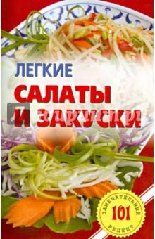 легкие салаты рецепты 5 ингредиентов