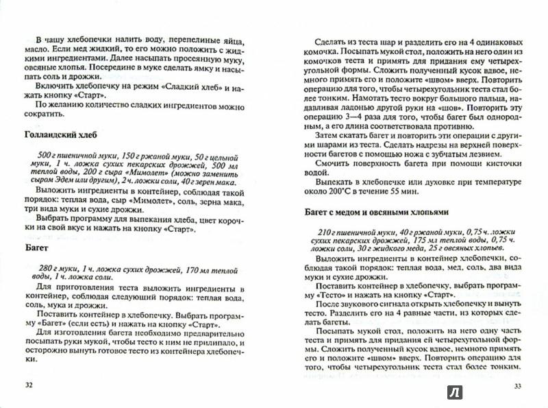 Иллюстрация 1 из 13 для Хлебопечка. Домашняя пекарня - Владимир Хлебников | Лабиринт - книги. Источник: Лабиринт