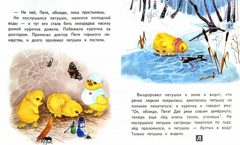 Иллюстрация 1 из 23 для Лиса и гуси - Константин Ушинский | Лабиринт - книги. Источник: Лабиринт
