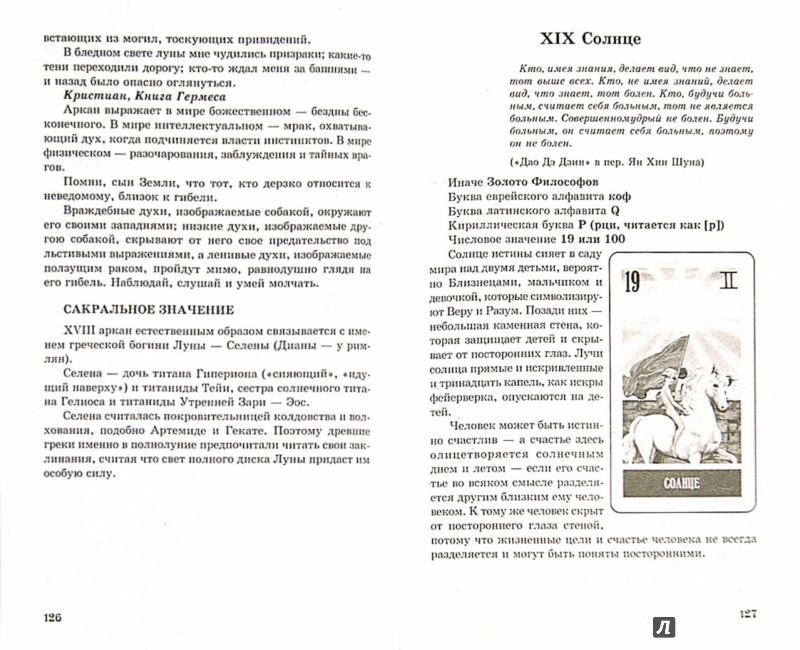Иллюстрация 1 из 7 для Карты Таро. 78 карт в подарок. - Папюс | Лабиринт - книги. Источник: Лабиринт