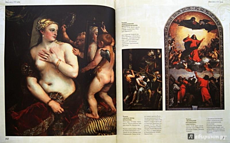 Иллюстрация 1 из 17 для Атлас мировой живописи - Нина Геташвили   Лабиринт - книги. Источник: Лабиринт