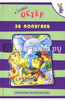 38 попугаев остер книга: