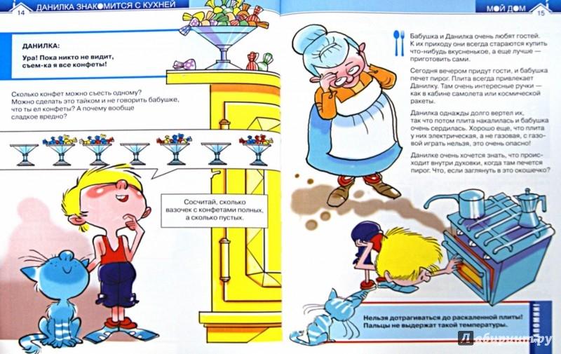 Иллюстрация 1 из 17 для Мой дом. Уроки безопасности - Екатерина Протасова | Лабиринт - книги. Источник: Лабиринт