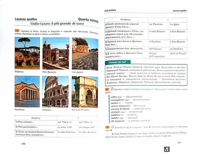 Класс дорофеева языку 6 гдз по итальянскому