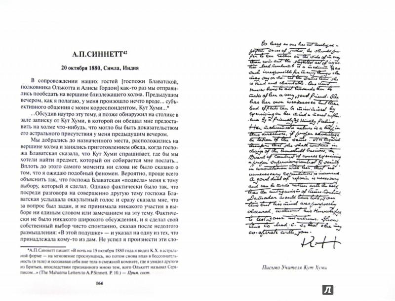 Иллюстрация 1 из 6 для Оккультный мир Е.П. Блаватской. Воспоминания и впечатления тех, кто ее знал | Лабиринт - книги. Источник: Лабиринт