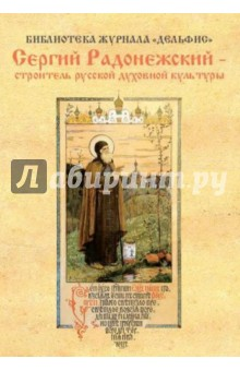 Сергий Радонежский - строитель русской духовной культуры
