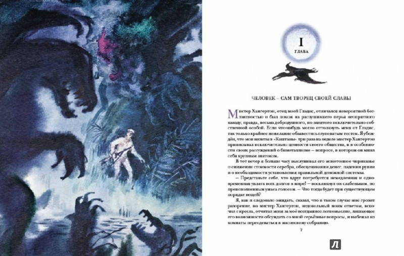 Иллюстрация 1 из 49 для Затерянный мир - Артур Дойл | Лабиринт - книги. Источник: Лабиринт