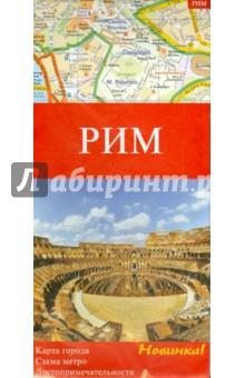 Рим. Карта города 1:10 000