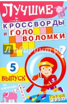 Лучшие кроссворды и головоломки Выпуск 5