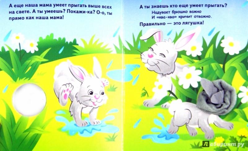 Иллюстрация 1 из 8 для Пушистые мордочки. Зайчата. Истории с загадками - Ю. Тюрина   Лабиринт - книги. Источник: Лабиринт