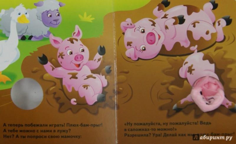 Иллюстрация 1 из 10 для Пушистые мордочки. Поросята. Истории с загадками - Ю. Тюрина   Лабиринт - книги. Источник: Лабиринт
