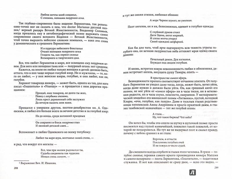 Иллюстрация 1 из 16 для Статьи и исследования 1900-1920 годов - Сергей Дурылин   Лабиринт - книги. Источник: Лабиринт