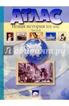 Атлас. Новая история XIX века. Часть II. 8 класс