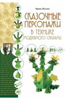 Сказочные персонажи в технике модульного оригамиОригами<br>Представляем вашему вниманию книгу по созданию любимых сказочных персонажей! Змей Горыныч, Красная Шапочка, Царевна-лягушка, Жар-птица и многие другие вмиг сойдут со страниц сказок, чтобы привнести в вашу жизнь немного волшебства и радости! Благодаря этой книге вы научитесь складывать бумажные модули - основные элементы, из которых состоят все предложенные поделки, и соединять их между собой, с легкостью создавая невероятно красивых сказочных героев! А помогут вам в этом пошаговые инструкции, понятные схемы и множество ярких фотографий процесса изготовления каждой фигурки.<br>Вместе с этой книгой вы сможете весело и с пользой провести не один вечер со своими детьми, наслаждаясь общением друг с другом за оригинальным занятием, полным творчества и душевного тепла!<br>