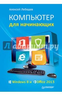 Компьютер для начинающих. Windows 8 и Office 2013Операционные системы и утилиты для ПК<br>Книга предназначена для начинающих пользователей, которым необходимо освоить работу на компьютере в кратчайший срок. На доступном для новичков уровне даются базовые сведения об устройстве ПК, способах хранения, обработки и передачи данных.<br>Наглядно, с применением пошаговых инструкций разъясняются основы работы в самой современной операционной системе компании Microsoft - Windows 8.1. Также в книге приводится достаточно сведений для того, чтобы начать работу с пакетом офисных программ Microsoft Office 2013. Кроме того, в самоучителе дается необходимый минимум сведений для успешной защиты персонального компьютера от угроз со стороны программных вирусов и шпионского программного обеспечения.<br>