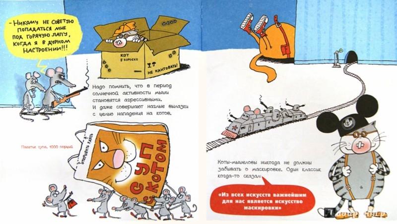Иллюстрация 1 из 36 для Дневник кота Помпона. Книга о вкусной и шустрой еде кота Помпона - Николай Воронцов   Лабиринт - книги. Источник: Лабиринт