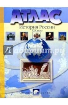 Атлас. История России XIX века 8 класс (новая разработка)