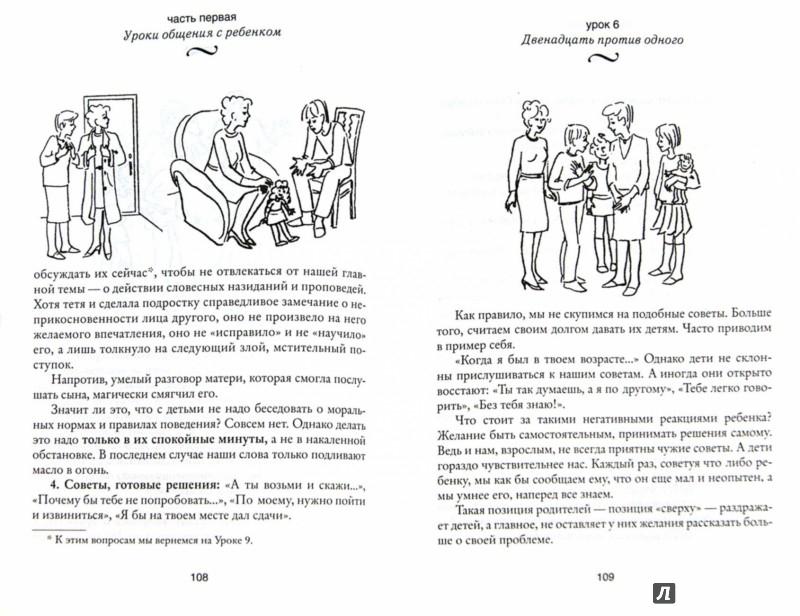 Иллюстрация 1 из 5 для Общаться с ребенком. Как? - Юлия Гиппенрейтер | Лабиринт - книги. Источник: Лабиринт