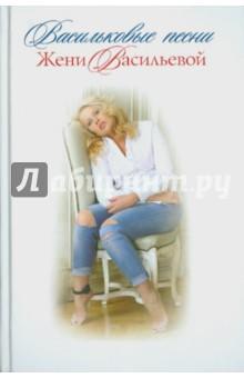 Васильковые песни Жени Васильевой