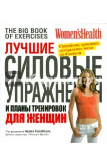 Лучшие силовые упражнения и планы тренировок для женщинФитнес<br>Это полное руководство по фитнесу для всех женщин, которые хотят иметь красивое тело. Здесь собраны самые эффективные упражнения как для начинающих, так и для опытных спортсменок. Вы найдете в книге сотни полезных советов, новейшие сведения по анатомии силовых упражнений и оптимальные программы тренировок, составленные для вас лучшими в мире инструкторами.<br>