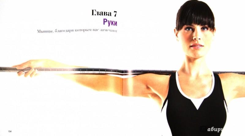 Иллюстрация 1 из 11 для Лучшие силовые упражнения и планы тренировок для женщин - Адам Кэмпбелл   Лабиринт - книги. Источник: Лабиринт