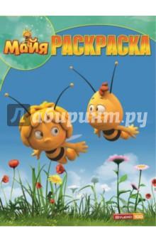 Волшебная раскраска. Пчелка Мая (№14065)