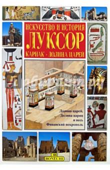 Искусство и история. Луксор. Карнак - долина царей