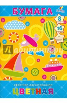 Цветная офсетная бумага. Двухсторонняя. Транспорт. 16 листов. 8 цветов (ЦБ216807)