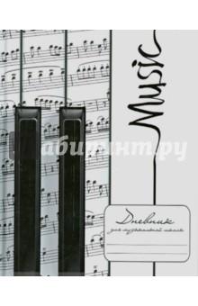 Дневник для музыкальной школы. Дизайн 1 (ДМЛ144801)