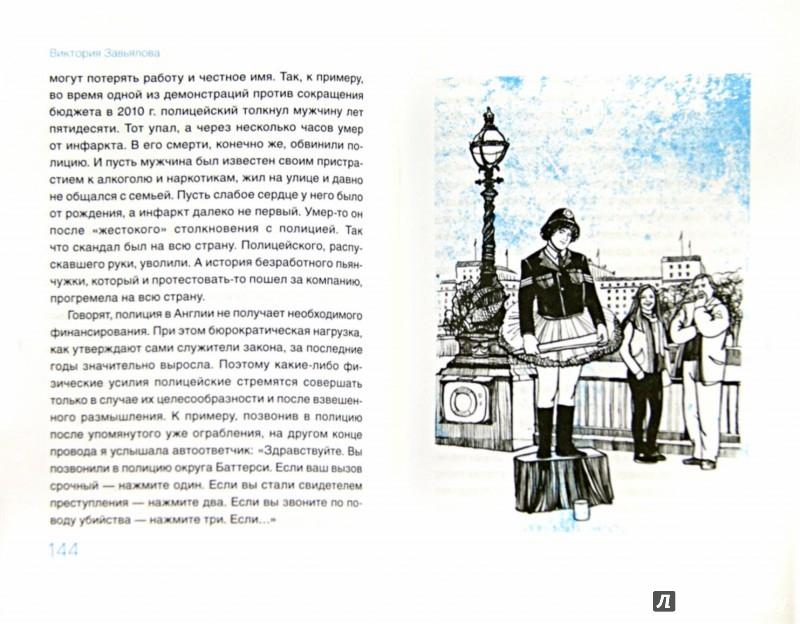 Иллюстрация 1 из 16 для Британия: MIND THE GAP, или Как стать своим - Виктория Завьялова | Лабиринт - книги. Источник: Лабиринт