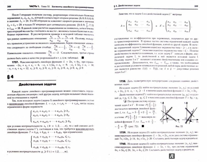 сборник задач данко решебник