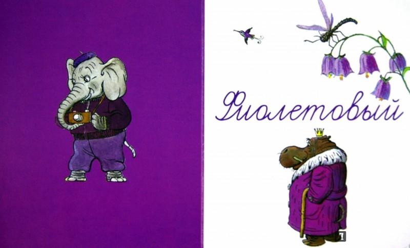 Иллюстрация 1 из 58 для Учим цвета по сказкам и картинкам В. Сутеева | Лабиринт - книги. Источник: Лабиринт