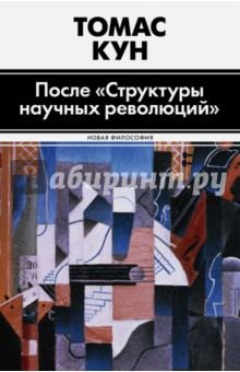 "После ""Структуры научных революций"""