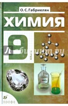 Габриелян Олег Сергеевич Химия. 9 класс. Учебник