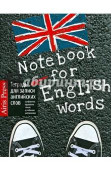 Тетрадь для записи английских слов (Кеды) Айрис-Пресс